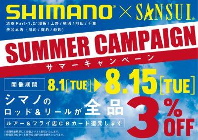 シマノサマーキャンペーン2
