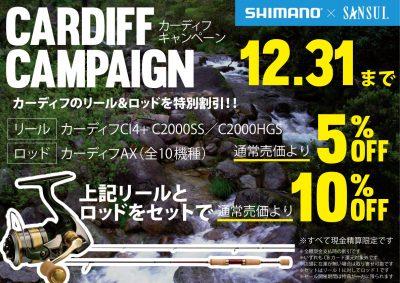 20170927シマノ・カーディフキャンペーンPOP