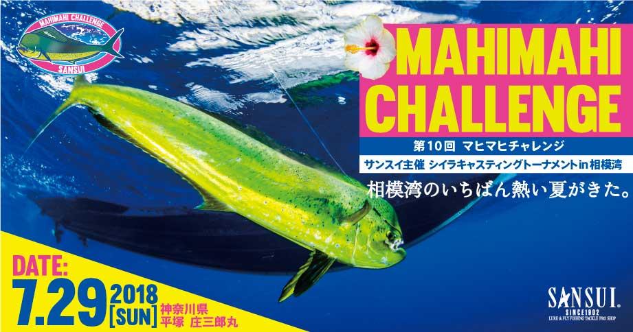 mahimahi2018-sl
